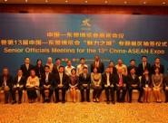 13-я ярмарка Китай-АСЕАН пройдет в сентябре в Южном Китае 第十三届中国-东盟博览会定于9月11日至14日在南宁举行