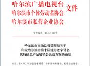 哈尔滨市市场监督管理局关于 印发哈尔滨市第十届地方老字号名 优特绿色产品展销会活动方案的通知