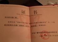 """925交通广播荣获全国""""最具影响力交通广播频率""""荣誉称号"""