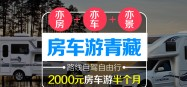 青藏房车旅游众筹-【2000元房车游半个月】