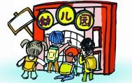 入无办学资质幼儿园要求退全款被拒 专家建议联合执法