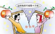 央行:北京离婚1年内申请人房贷按二套房执行