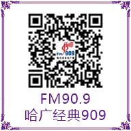 哈广经典909