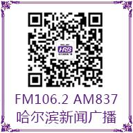 837  哈尔滨新闻广播