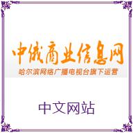 中文信息交易网