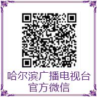 哈尔滨网络广播电视台(925)