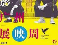 第一届日本电影展映周开幕 7部日本经典电影亮相广州