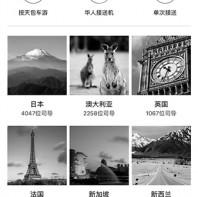 中文APP被指在日本经营黑车业务 可约华人