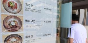 韩国首尔餐饮价格上涨 冷面涨幅最大