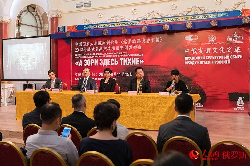 9月6日,中国国家大剧院交流演出团携原创歌剧《这里的黎明静悄悄》在莫斯科中国文化中心召开新闻发布会。