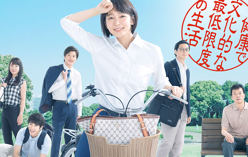 热播日剧揭示日本低收入人群生活 专业人士称实际情况更严重