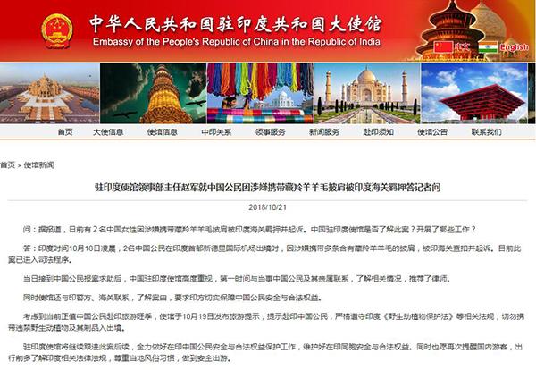 中国驻印度大使馆官网截图