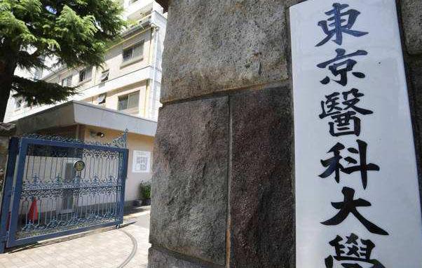 东京医科大学将补录101名因录取不公而落榜的考生