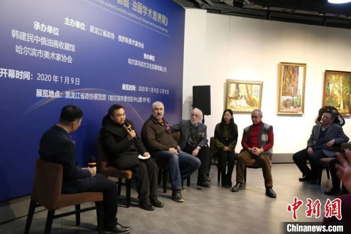 中俄当代美术家论坛启幕两地艺术家共话文化交融