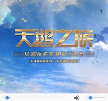 【天鹅之旅·庆祝改革开放40周年】第十五集:松花江畔,邂逅一场冰雪奇缘
