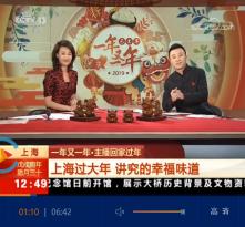 【2019一年又一年】主播回家过年:上海过大年 讲究的幸福味道