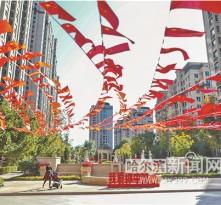 国旗飘飘进社区 满城尽展中国红