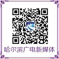 哈尔滨广电新媒体