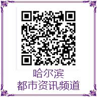 哈尔滨都市资讯频道
