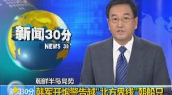 朝鲜指责韩军侵犯朝领海 并向朝鲜舰艇射击