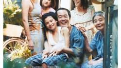 是枝裕和作品《小偷家族》海外上映