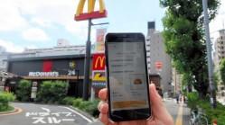 日本麦当劳推出点餐APP 线上下单线下领取