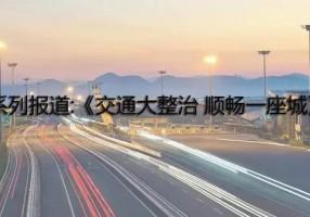 哈尔滨交通大整治,电子设备助力执法,违法行为无处遁形!