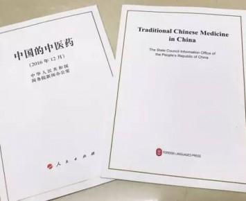 《中国的中医药》白皮书(全文)