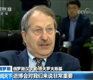 俄罗斯专家:中国市场开放 世界机遇多