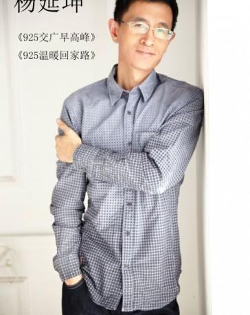 925交通广播-延坤