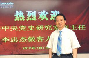 李忠杰:伟大的历史起点——关于中国共产党成立的若干重要史实
