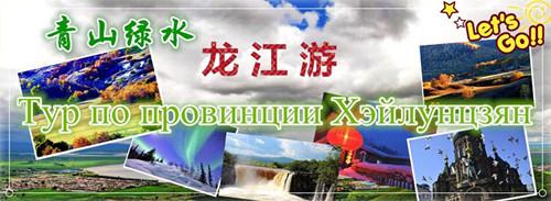 Тур по провинции Хэйлунцзян