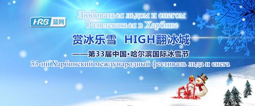 33-ий Харбинский международный фестиваль льда и снега