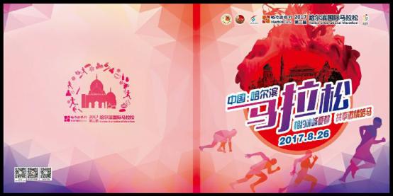 """马拉松赛事线路四连片1套,集中展示了""""哈马""""口号,会徽,吉祥物,路线"""