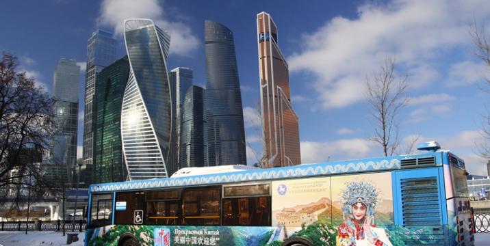 """""""美丽中国""""成为莫斯科街头流动的中国名片"""
