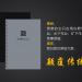 Elfinbook可重复书写笔记本,App备份管理