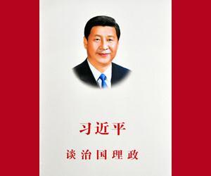 习近平治国理政关键词:绿水青山