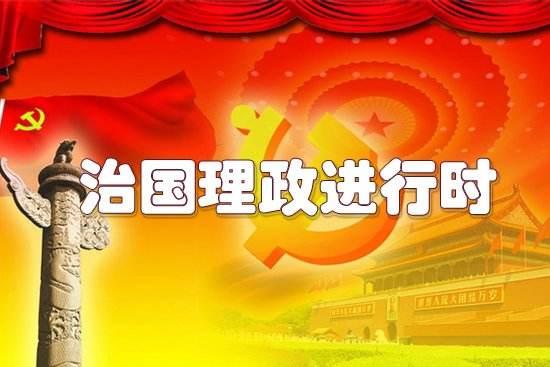 """治国理政新思想新实践  中国共产党""""自我革命""""的理论逻辑"""