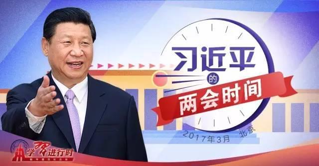 独家披露:习近平总书记2013-2017两会时间全纪实
