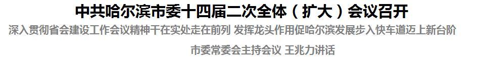中共哈尔滨市委十四届二次全体(扩大)会议召开
