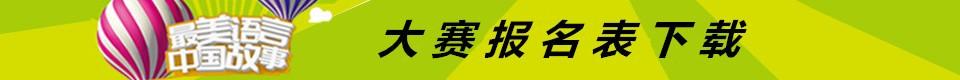 【第二届中传花少语言艺术大赛】黑龙江赛区选拔赛报名方法