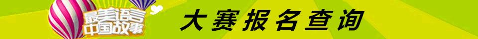 【第二届中传花少语言艺术大赛】黑龙江赛区选拔赛报名查询