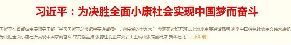 习近平:为决胜全面小康社会实现中国梦而奋斗