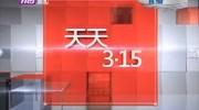 """天天""""3.15"""""""