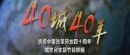 40城40年