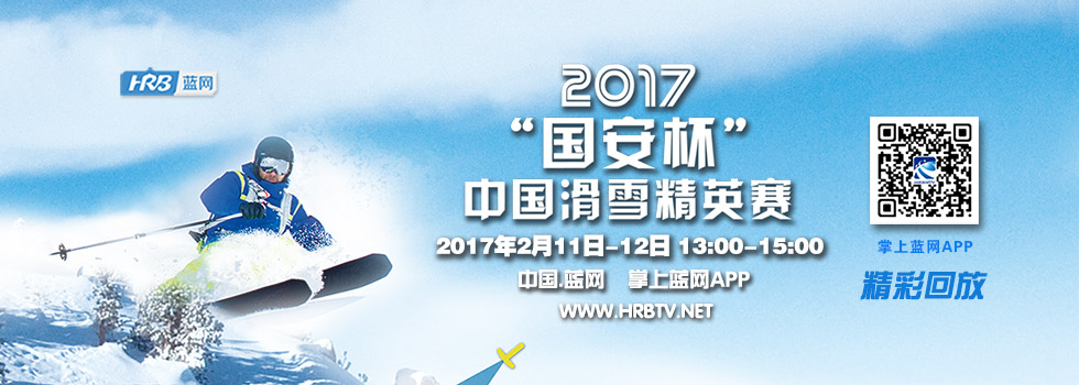 """2017""""国安杯""""中国滑雪精英赛"""