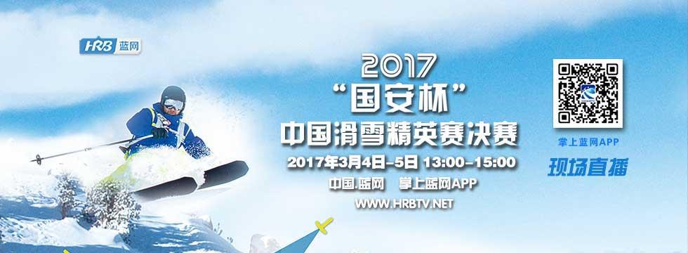 2017中国滑雪精英赛