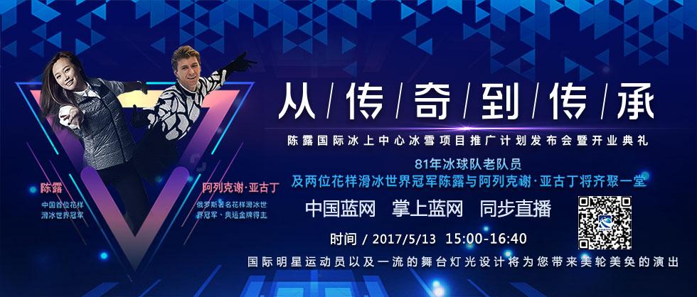 陈露国际冰上中心冰雪项目推广计划发布会
