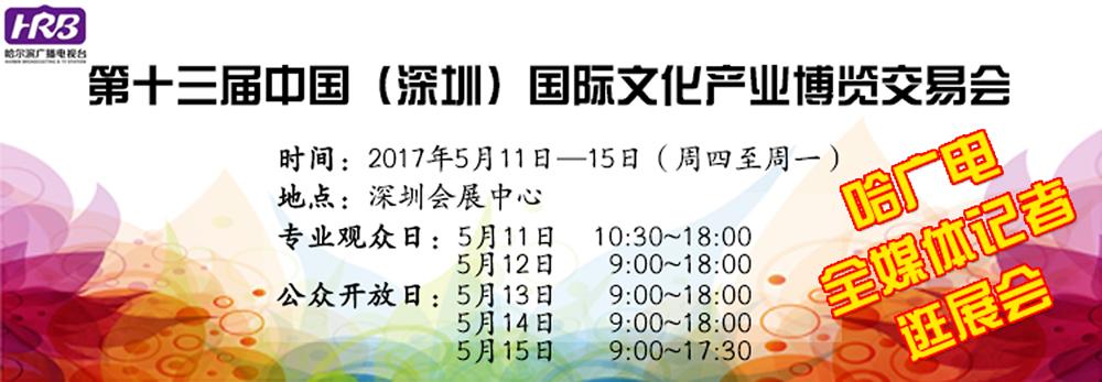 深圳文博会
