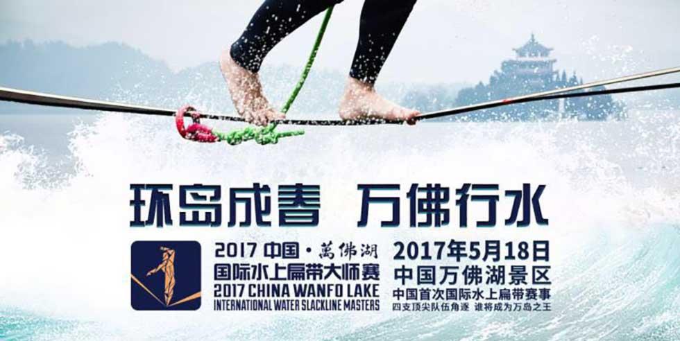 中国万佛湖国际水上扁带大师赛